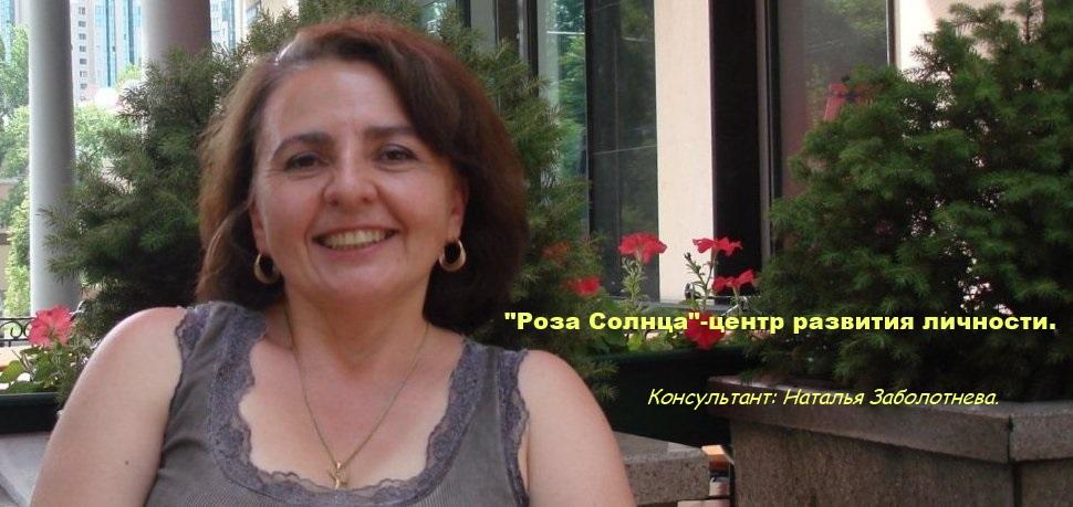 Центр развития личности «Роза Солнца»