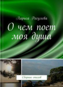 Лариса Рогулева. Сборник стихов.