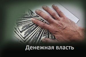 денежная власть
